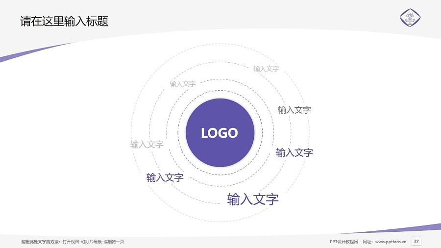 长春东方职业学院PPT模板_幻灯片预览图27