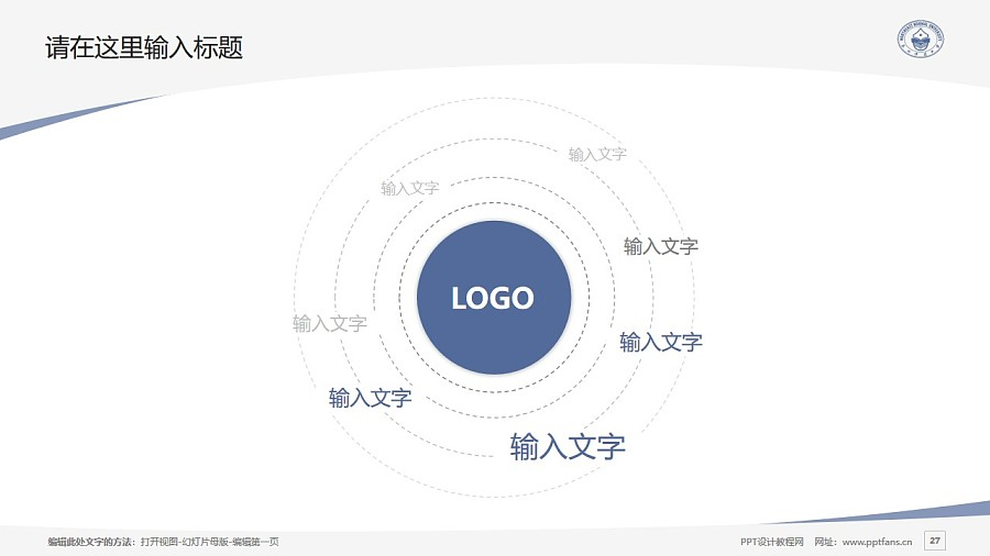 东北师范大学PPT模板_幻灯片预览图27