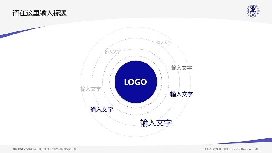 鞍山师范学院PPT模板下载_幻灯片预览图27