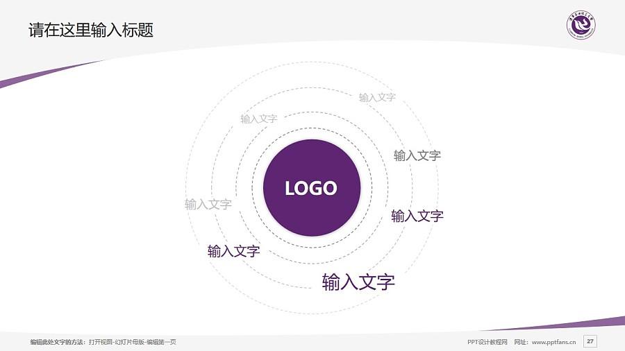 辽宁石油化工大学PPT模板下载_幻灯片预览图27