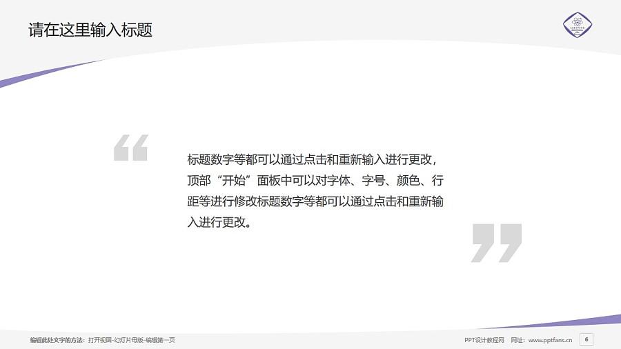 长春东方职业学院PPT模板_幻灯片预览图6