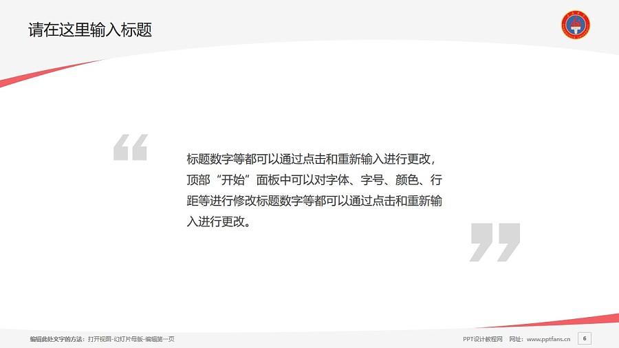 长春大学PPT模板_幻灯片预览图6