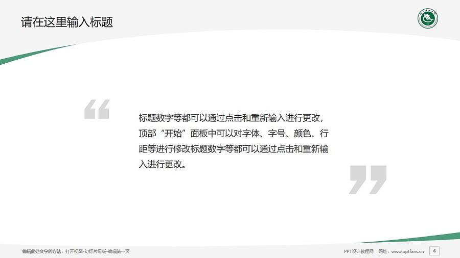 四川理工学院PPT模板下载_幻灯片预览图6