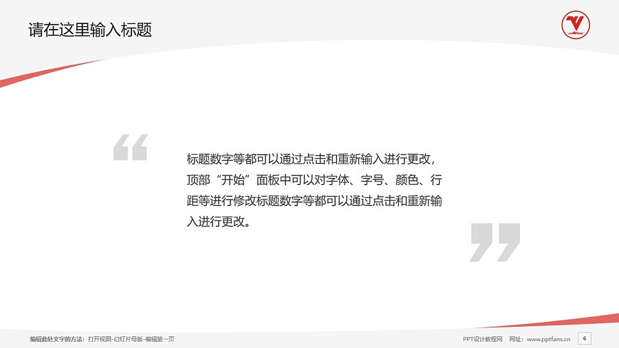 中国民用航空飞行学院PPT模板下载_幻灯片预览图6