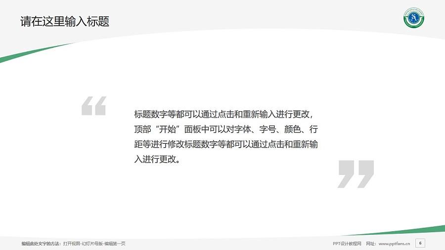 沈阳农业大学PPT模板下载_幻灯片预览图6