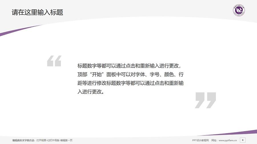 辽宁石油化工大学PPT模板下载_幻灯片预览图6