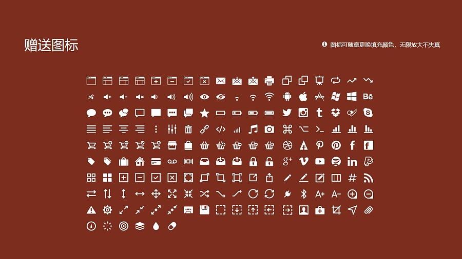 长春师范大学PPT模板_幻灯片预览图33