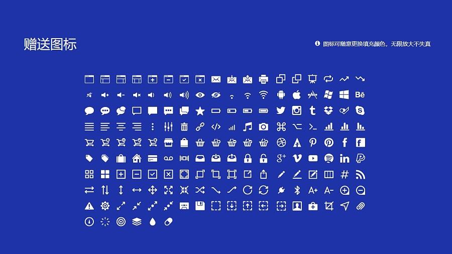 吉林师范大学PPT模板_幻灯片预览图33