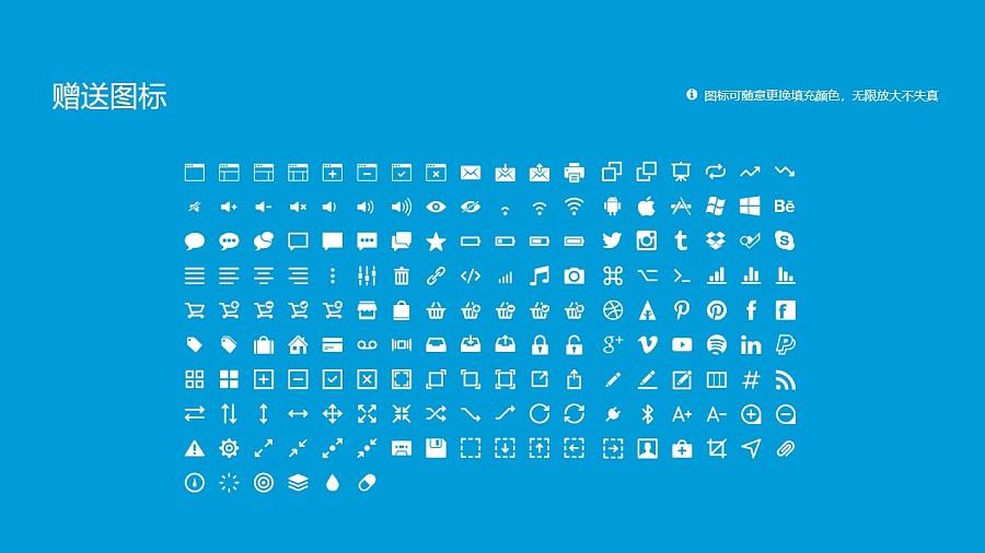 北华大学PPT模板_幻灯片预览图33