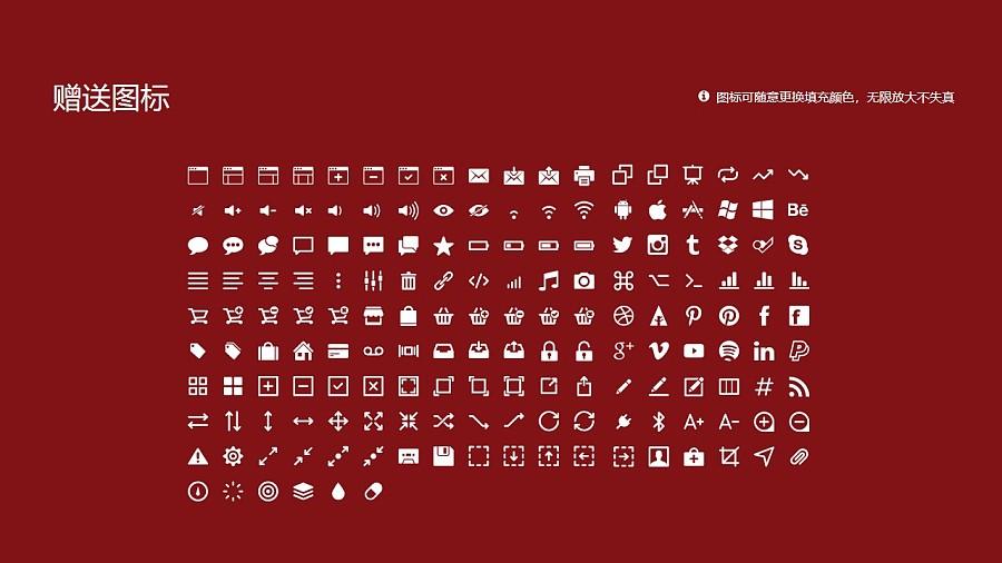 吉林建筑大学PPT模板_幻灯片预览图33