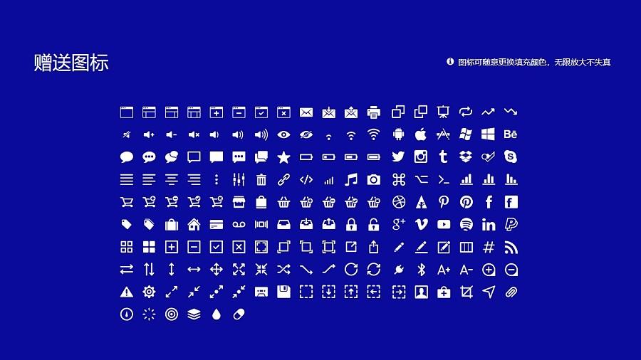 鞍山师范学院PPT模板下载_幻灯片预览图33