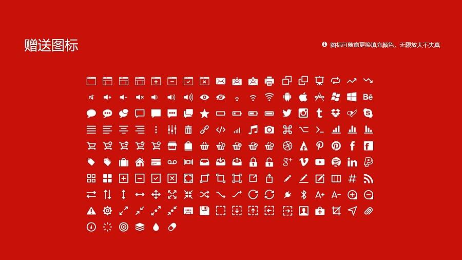 四川农业大学PPT模板下载_幻灯片预览图33