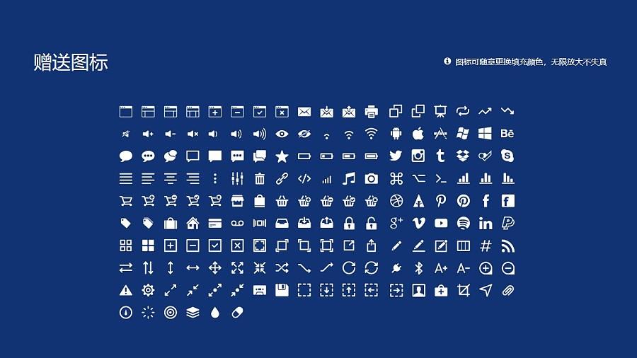 电子科技大学PPT模板下载_幻灯片预览图33