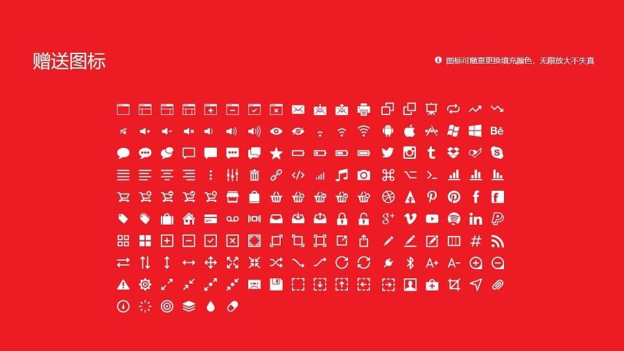 四川大学PPT模板下载_幻灯片预览图33