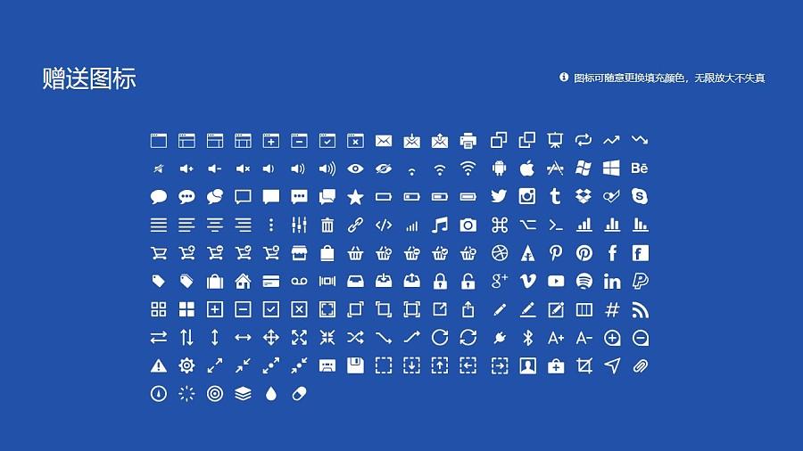 沈阳化工大学PPT模板下载_幻灯片预览图33