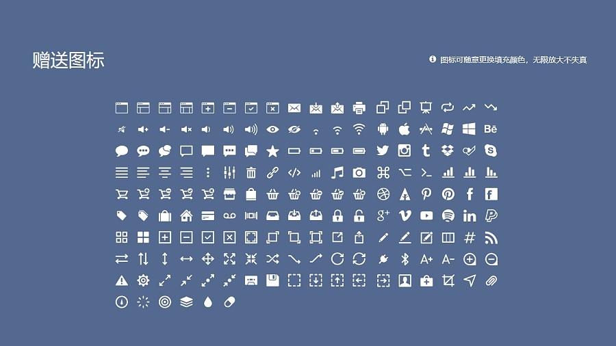 沈阳航空航天大学PPT模板下载_幻灯片预览图33