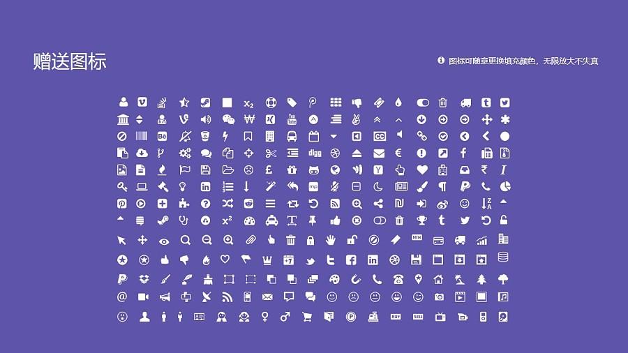 长春东方职业学院PPT模板_幻灯片预览图36