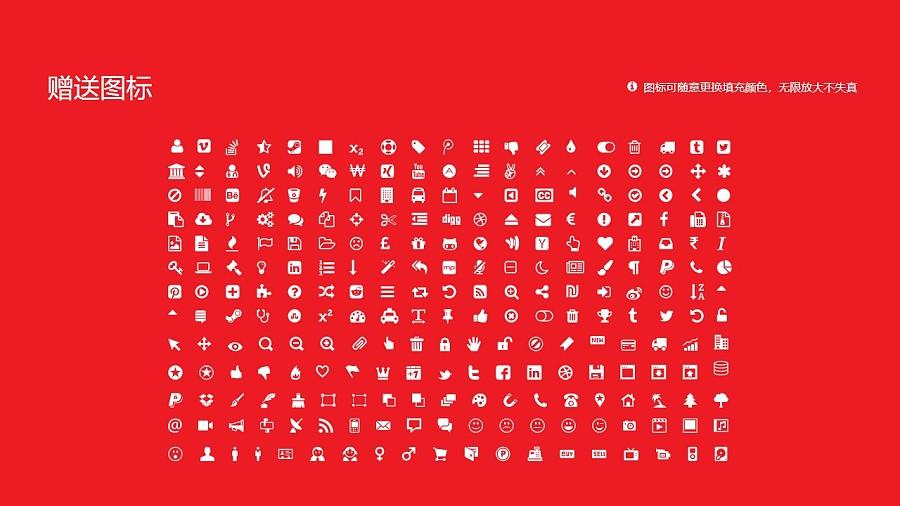 吉林化工学院PPT模板_幻灯片预览图36