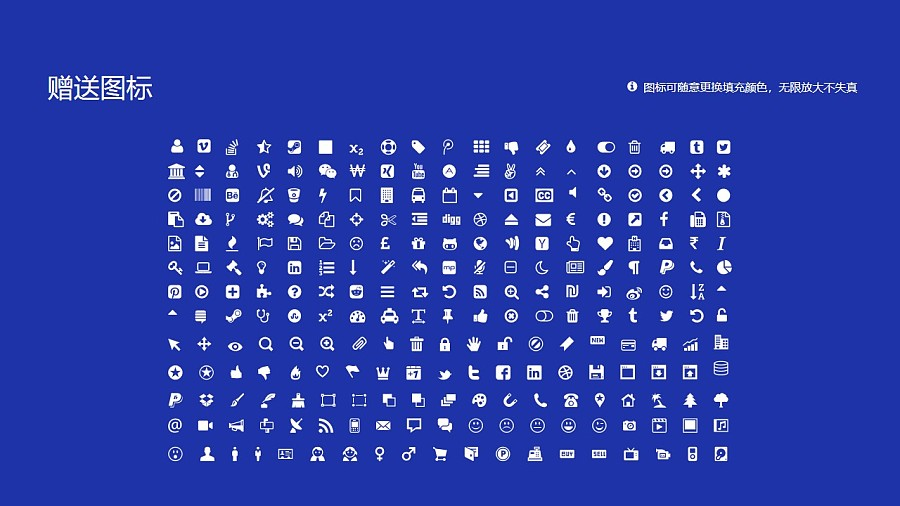 吉林师范大学PPT模板_幻灯片预览图36