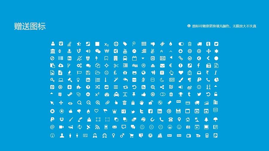 北华大学PPT模板_幻灯片预览图36