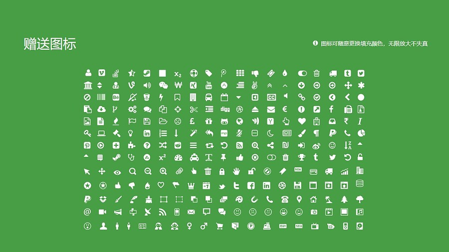 延边大学PPT模板_幻灯片预览图36