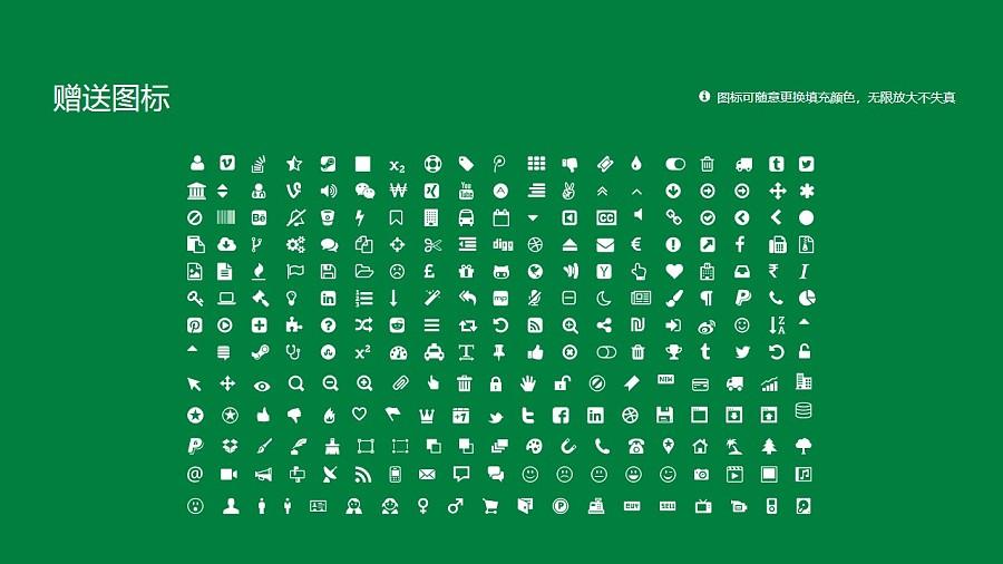 沈阳农业大学PPT模板下载_幻灯片预览图36