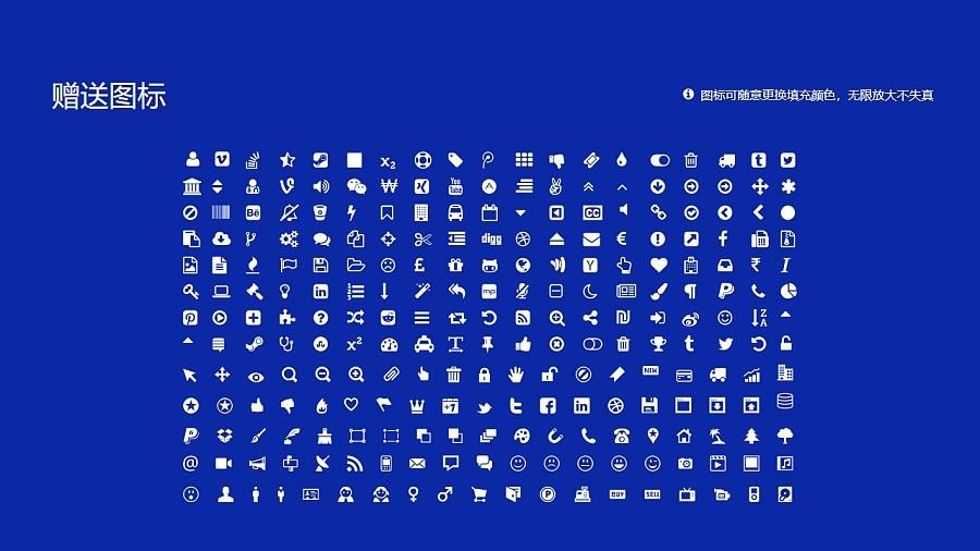 辽宁工业大学PPT模板下载_幻灯片预览图36