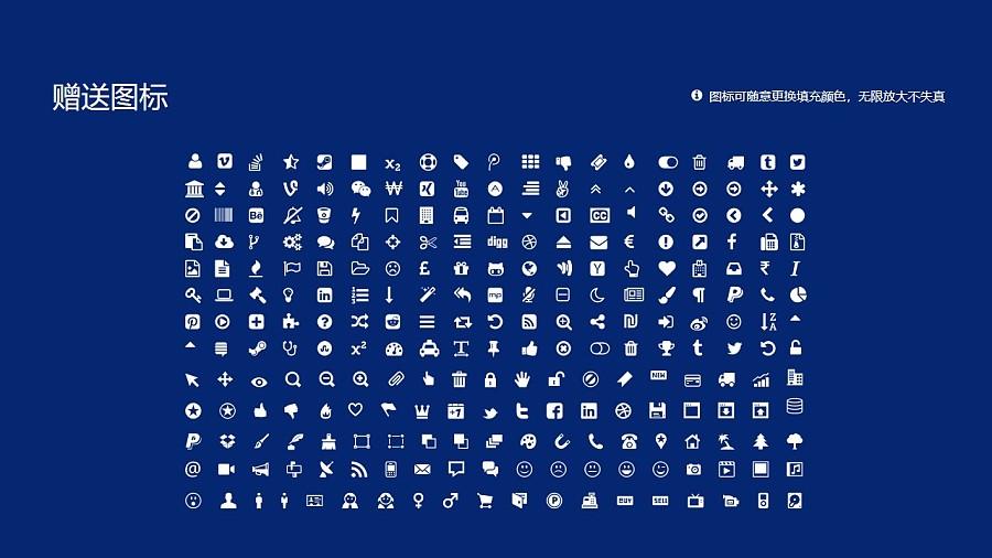沈阳建筑大学PPT模板下载_幻灯片预览图36