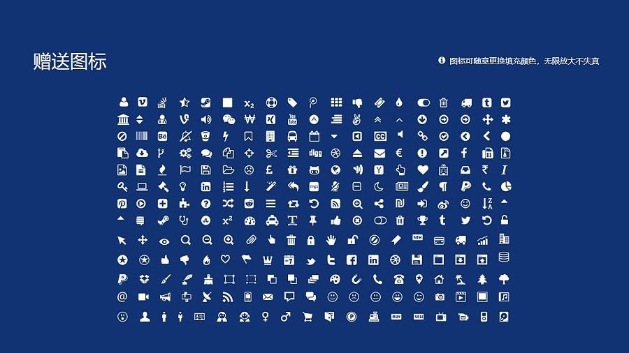 电子科技大学PPT模板下载_幻灯片预览图36
