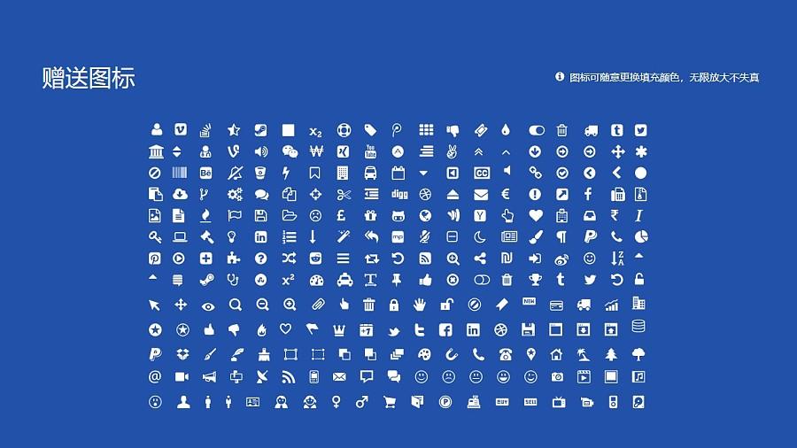 沈阳化工大学PPT模板下载_幻灯片预览图36