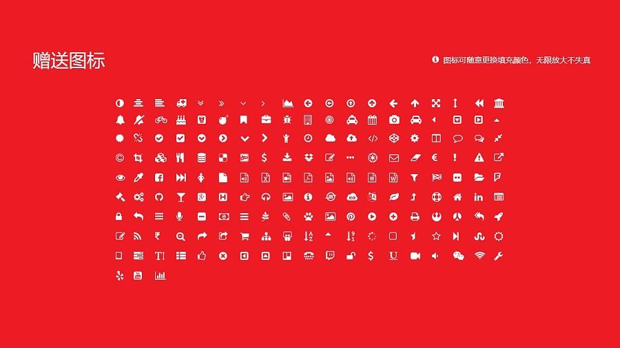 吉林化工学院PPT模板_幻灯片预览图35