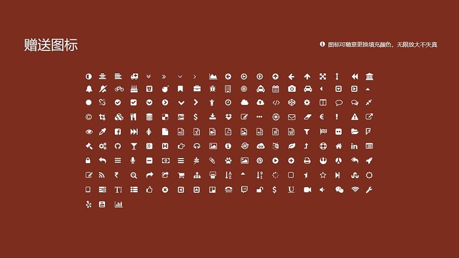长春师范大学PPT模板_幻灯片预览图35