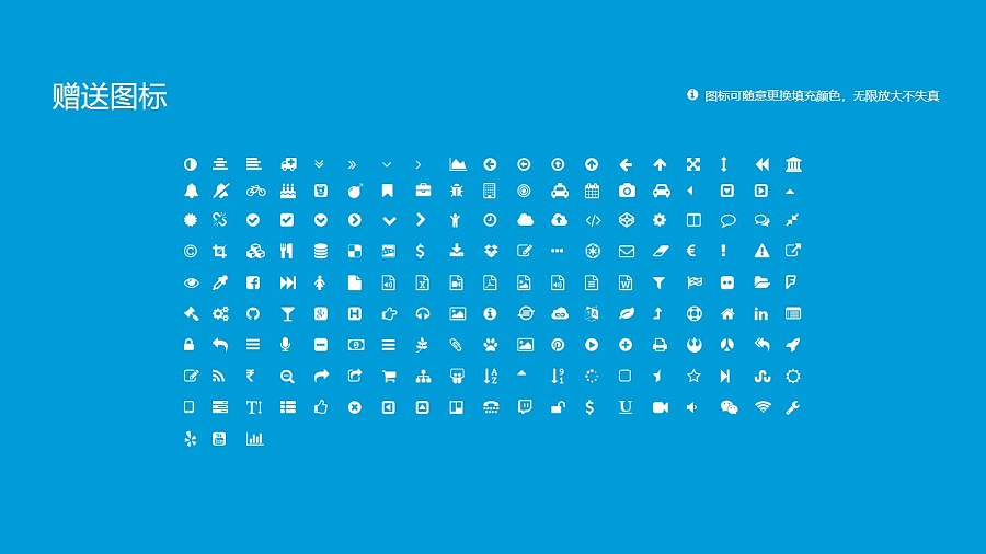 北华大学PPT模板_幻灯片预览图35