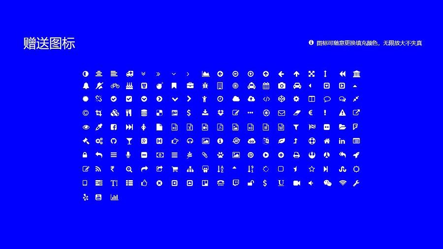 长春中医药大学PPT模板_幻灯片预览图35