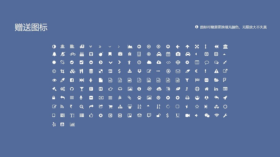 东北师范大学PPT模板_幻灯片预览图35