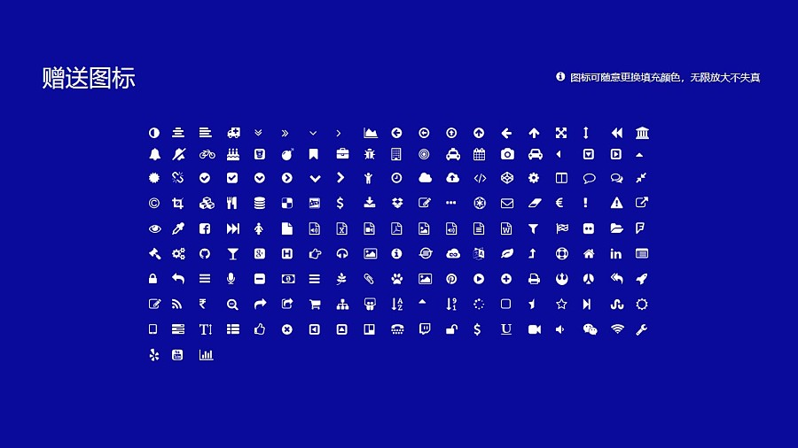 鞍山师范学院PPT模板下载_幻灯片预览图35