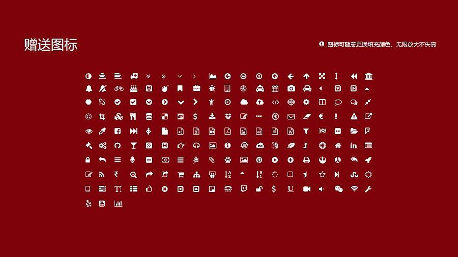 西昌学院PPT模板下载_幻灯片预览图35