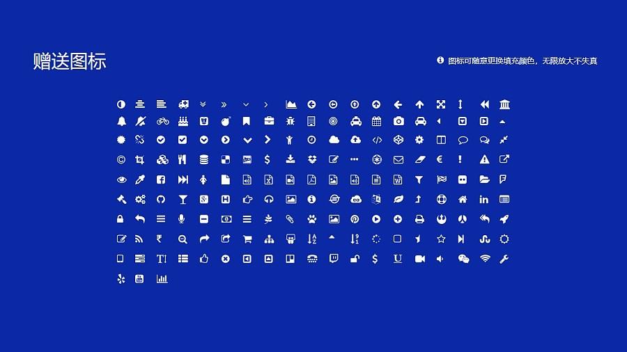 辽宁工业大学PPT模板下载_幻灯片预览图35