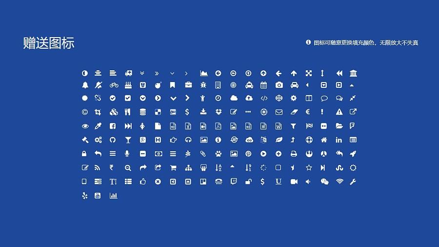成都理工大学PPT模板下载_幻灯片预览图35