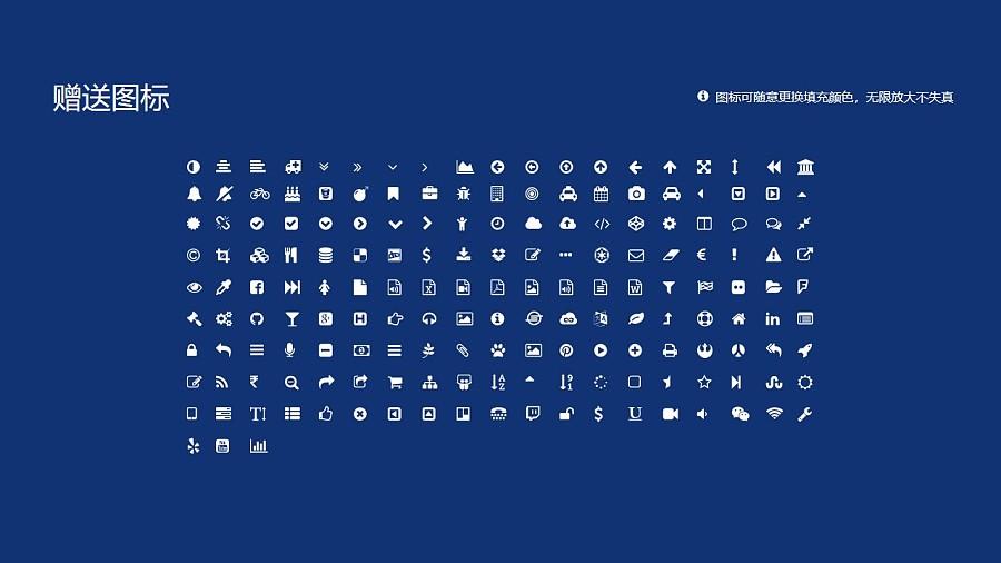 电子科技大学PPT模板下载_幻灯片预览图35