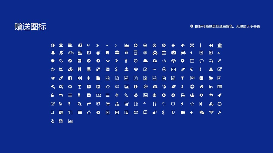 大连海事大学PPT模板下载_幻灯片预览图35