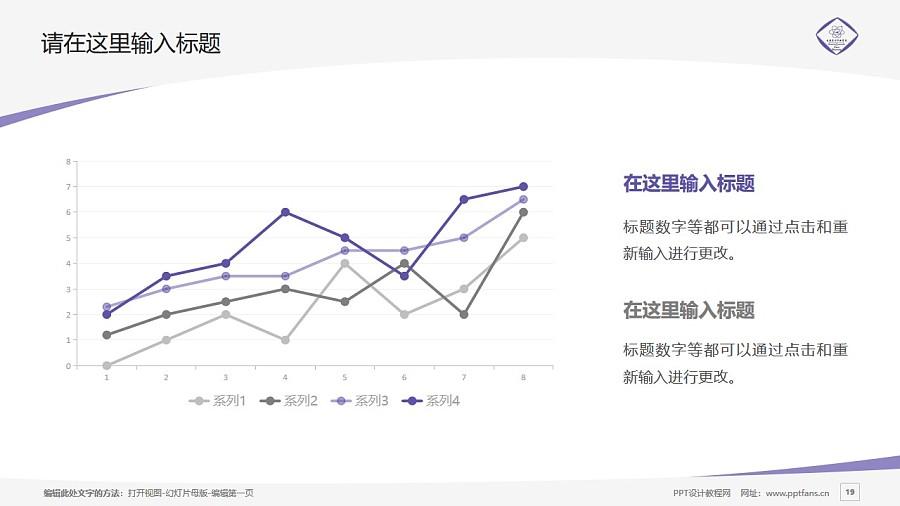 长春东方职业学院PPT模板_幻灯片预览图19