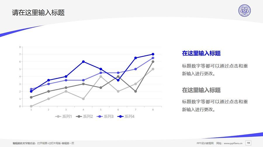 长春中医药大学PPT模板_幻灯片预览图19