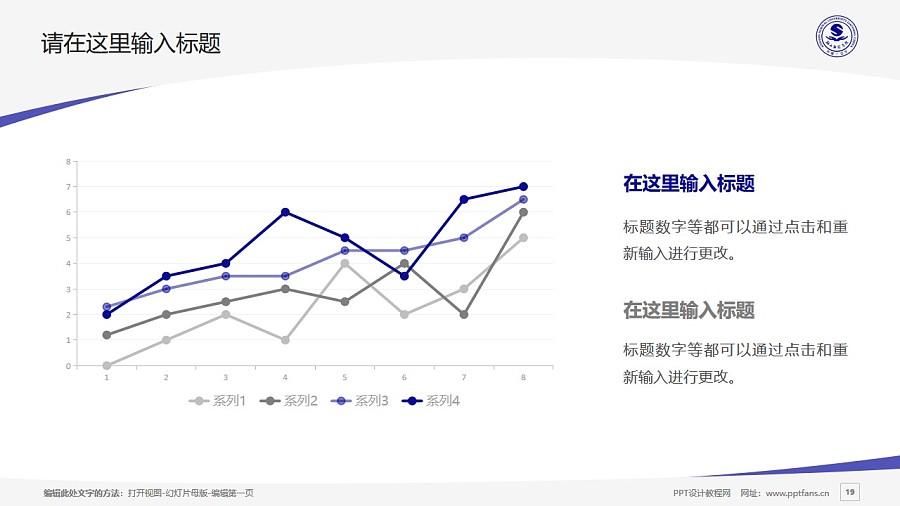 鞍山师范学院PPT模板下载_幻灯片预览图19