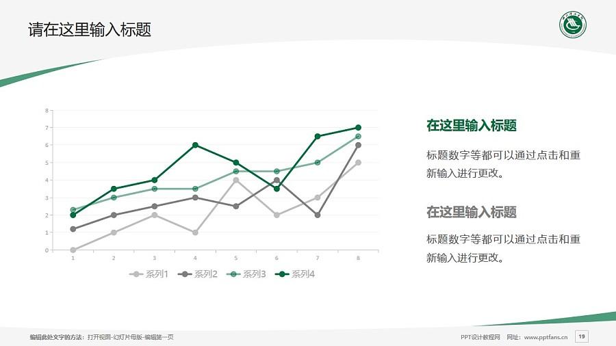 四川理工学院PPT模板下载_幻灯片预览图19