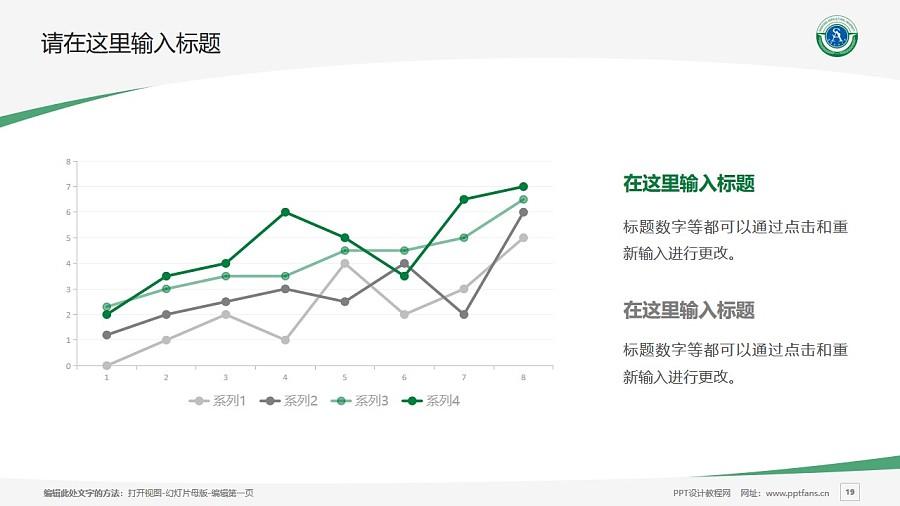 沈阳农业大学PPT模板下载_幻灯片预览图19