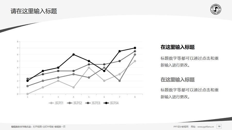 辽宁工程技术大学PPT模板下载_幻灯片预览图19