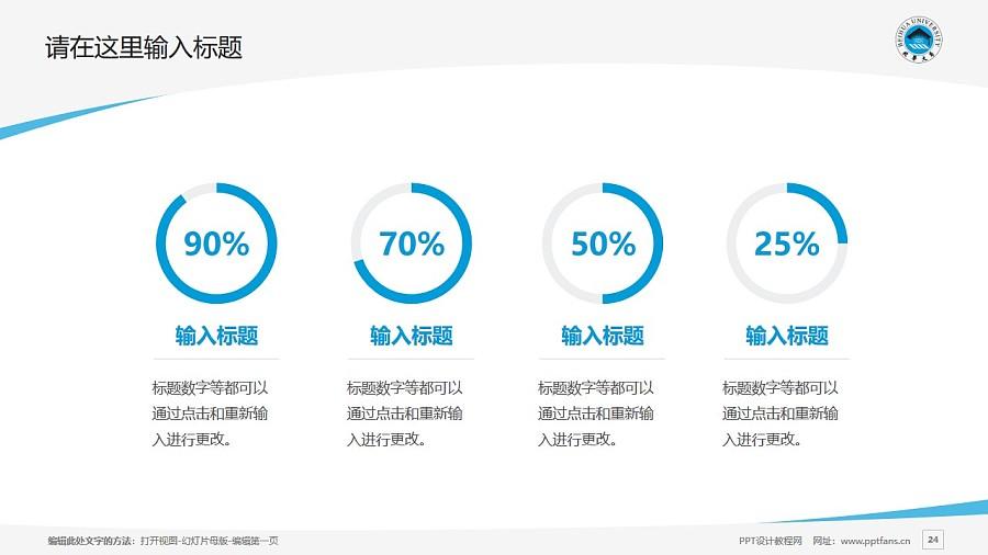 北华大学PPT模板_幻灯片预览图24