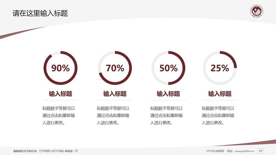 长春工业大学PPT模板_幻灯片预览图24