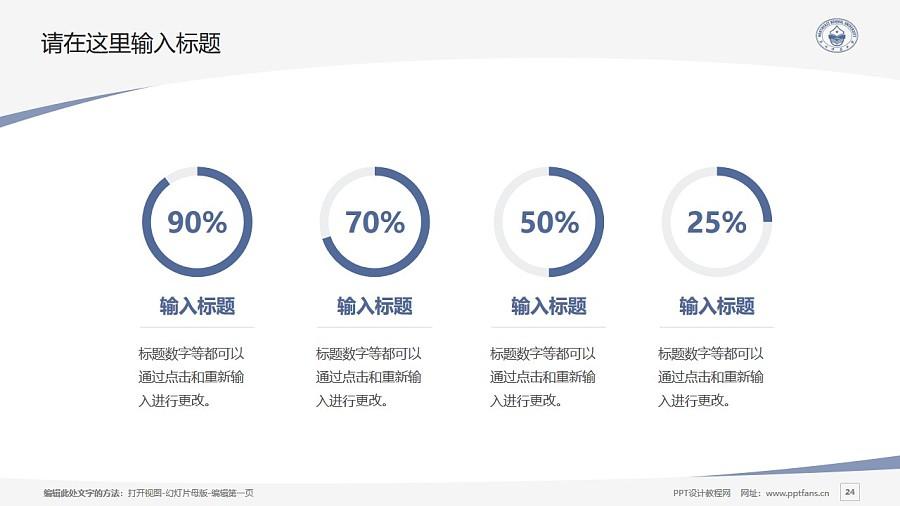 东北师范大学PPT模板_幻灯片预览图24